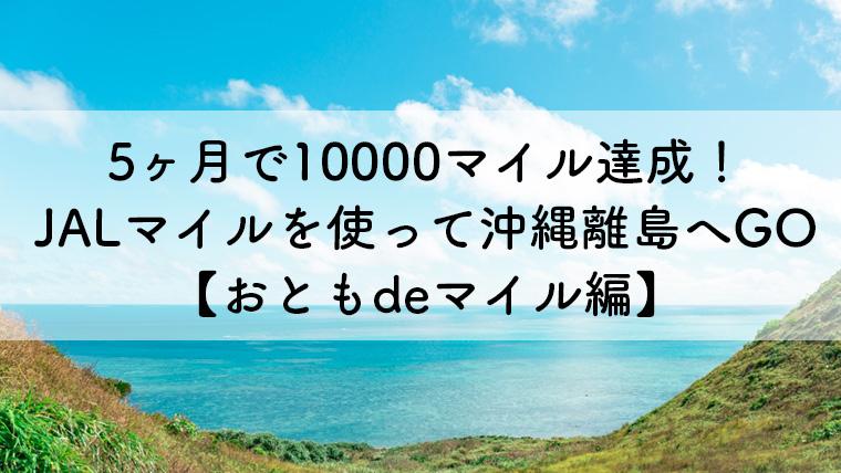 10000mile