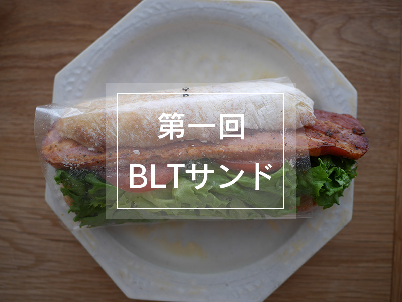BLTサンド(バゲッド)