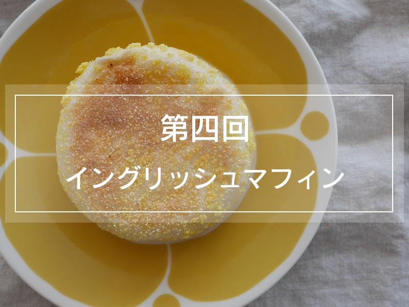 食べれぽイングリッシュマフィン