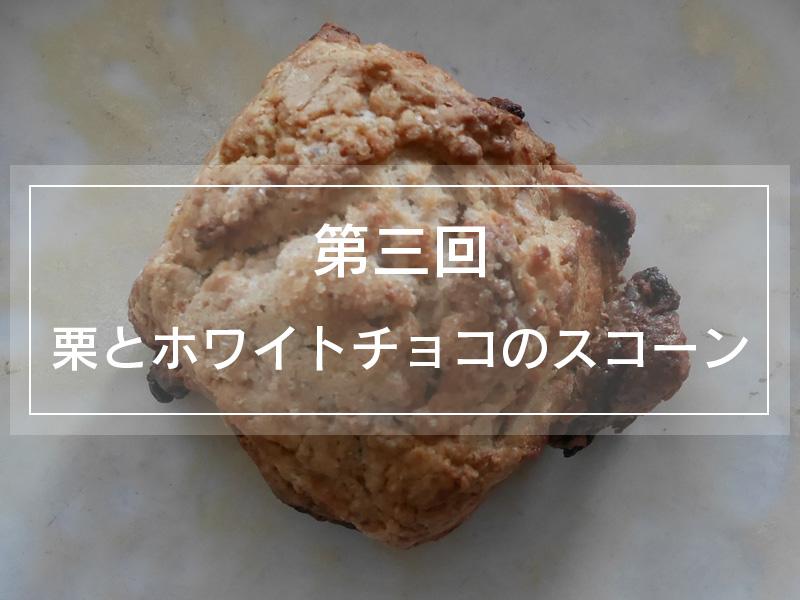 栗とホワイトチョコのスコーン
